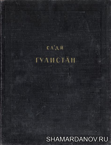 Са'ди — Гулистан (Памятники литературы народов Востока), скачать djvu