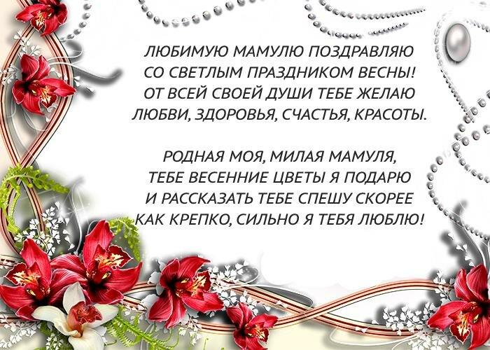 Поздравления с 8 марта в прозе маму мужа