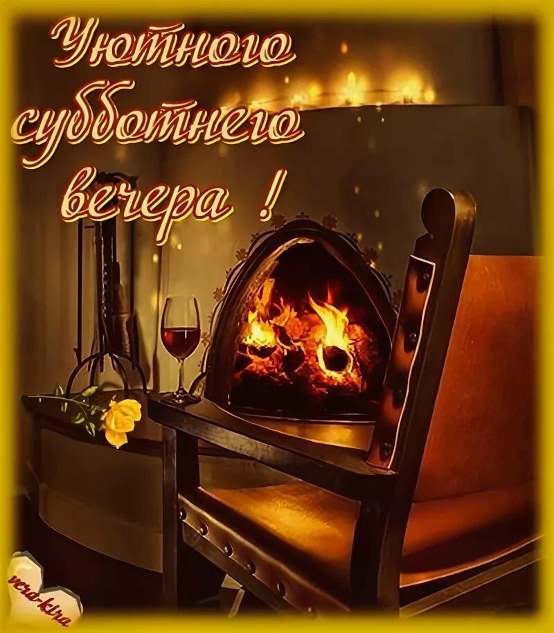 Уютного вечера милый картинки с надписями