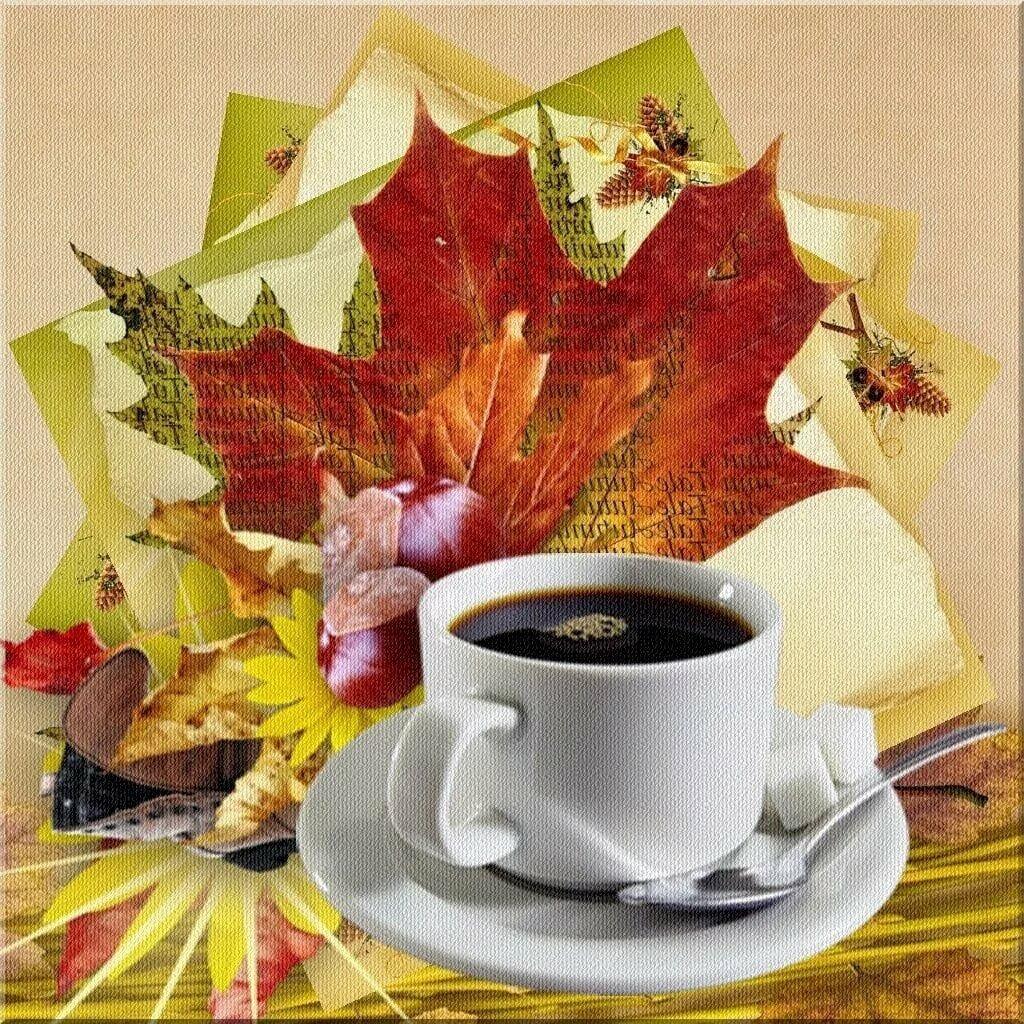 С добрым утром яркие картинки с пожеланиями