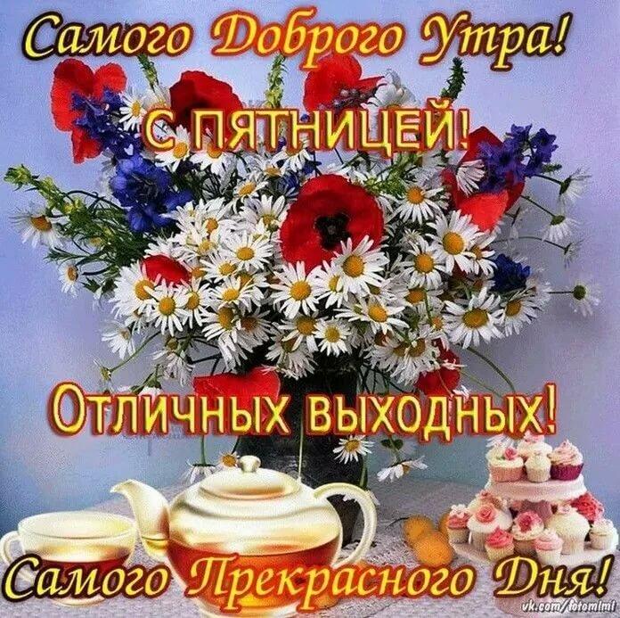Доброе утро пятница открытка с цветами