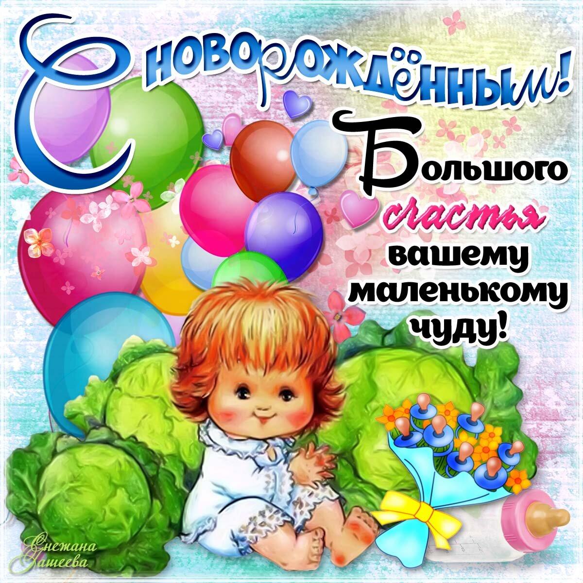 Поздравление рождение ребенка
