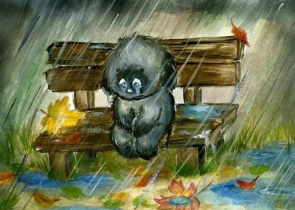 веселые картинки про грусть и тоску прощение опоздание