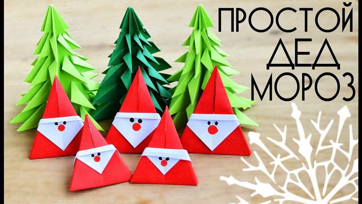 Как сделать открытку к новому году оригами