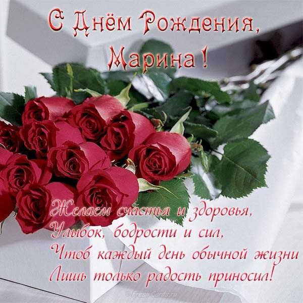 Поздравить марину с днем рождения в прозе красиво