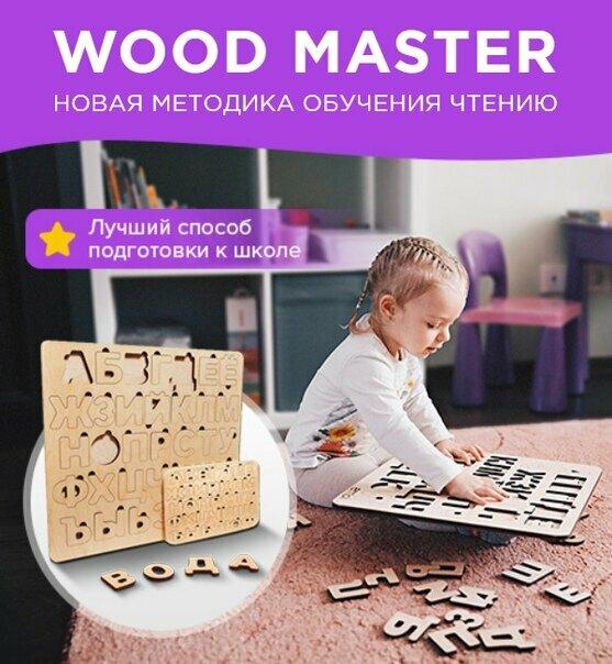 Wood Master - методика обучения чтению в Стерлитамаке