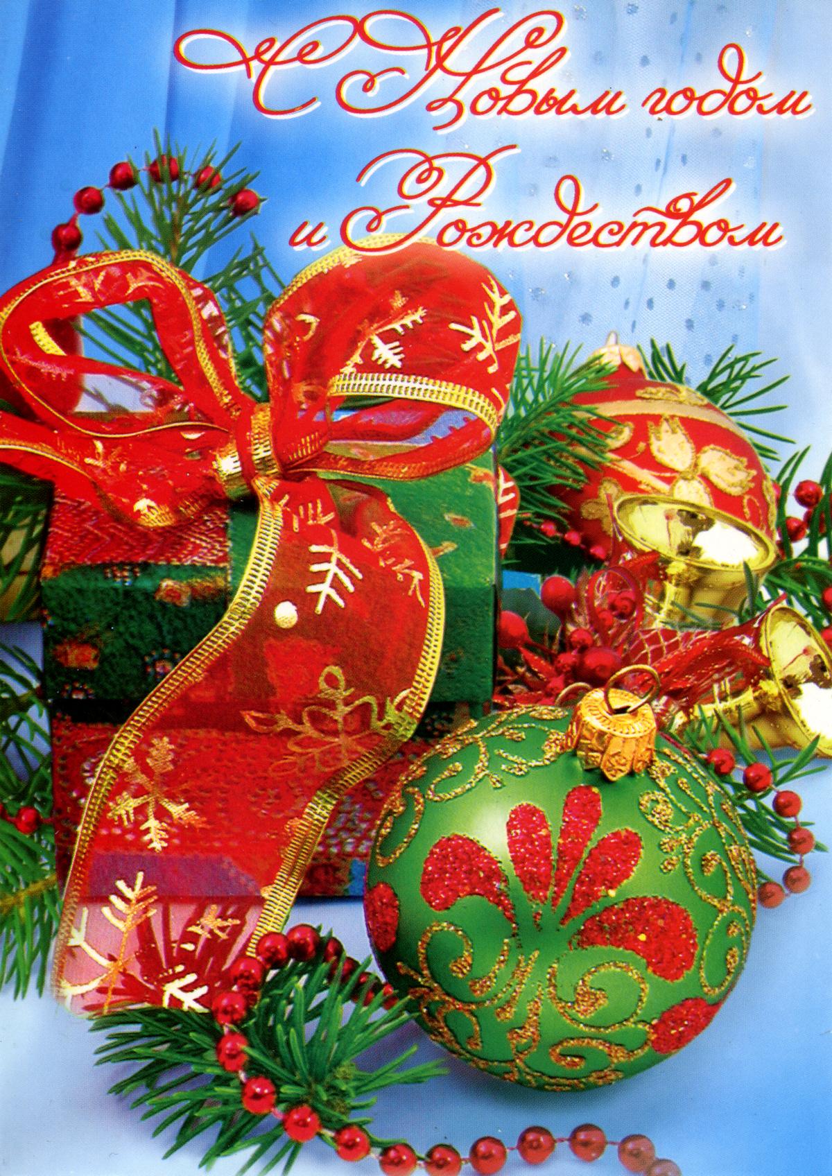 Открытки м новым годом и рождеством