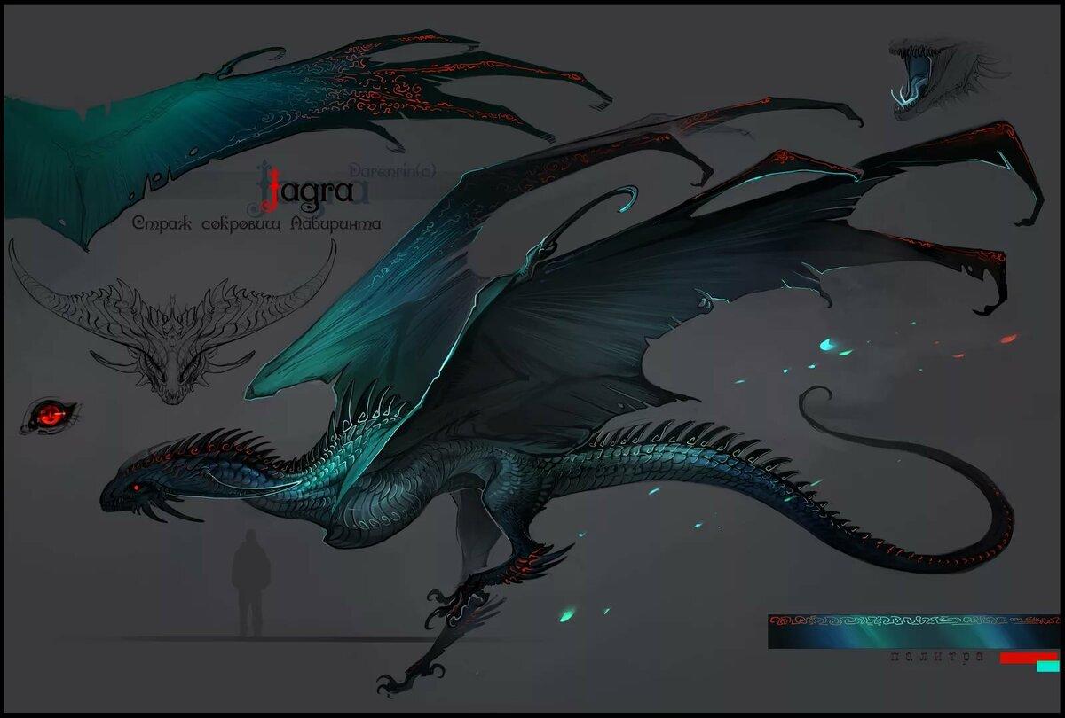 Драконы ос арты