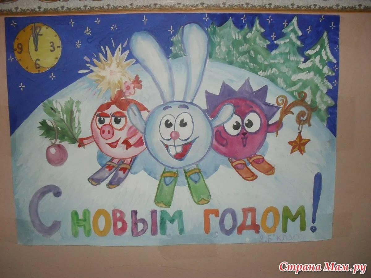 Картинки стенгазет на новый год