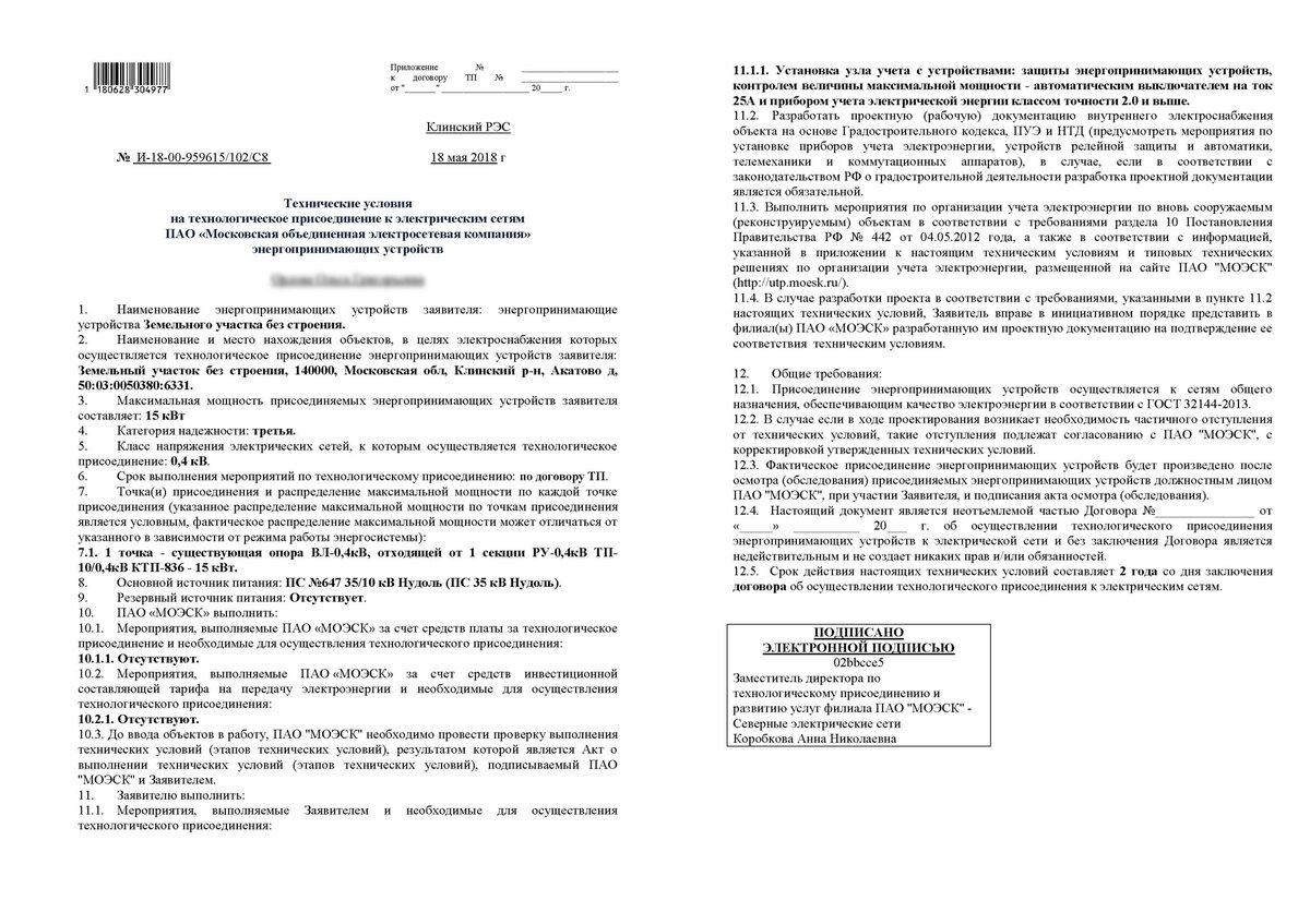 """Форма Технические условия ПАО """"МОЭСК"""" 15 кВт"""