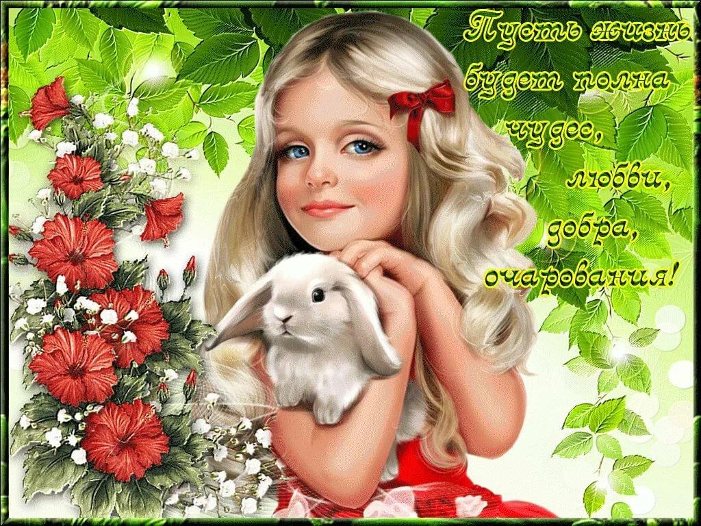 Реклама живой открытки