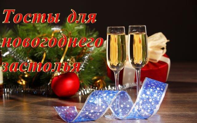 Тосты для новогоднего застолья