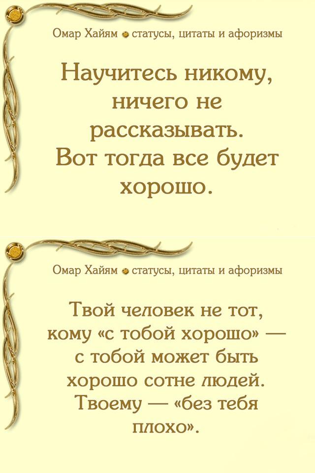 омар хайям цитаты о любви к мужчине картинки этой страничке собрали