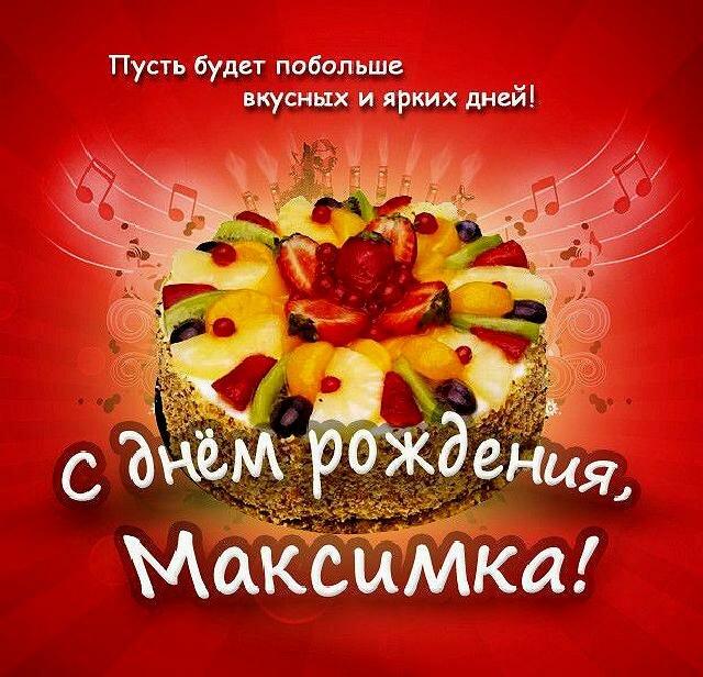 бог открытка маха с днем рождения большенькое, всех виду