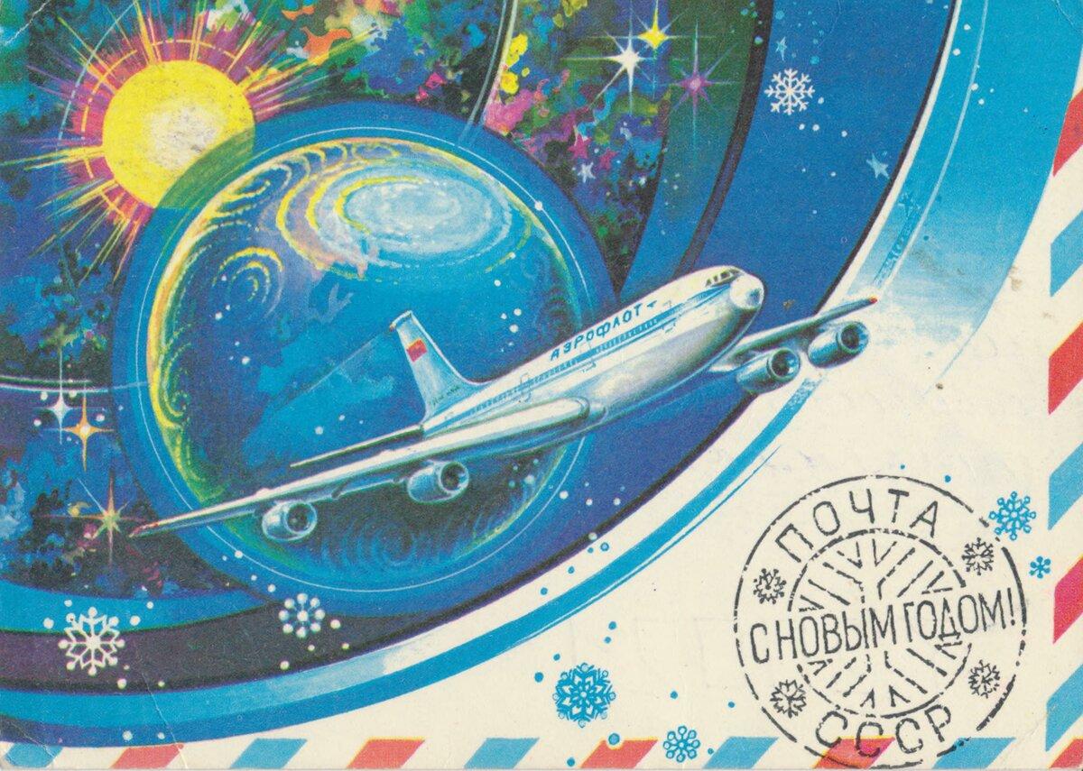 Новогоднее поздравление самолет наклейку