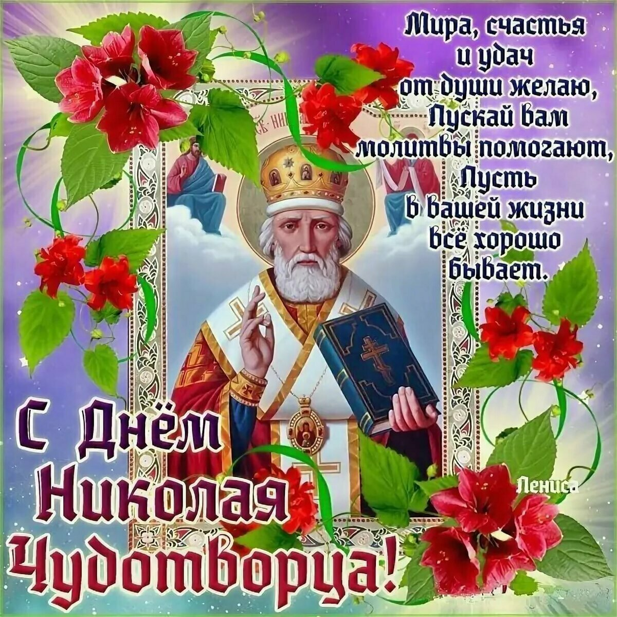 Поздравление на день николая чудотворца открытки