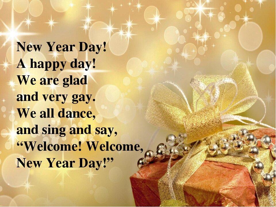 себя пожелание на новый год в стихах на английском курицу обеих сторон