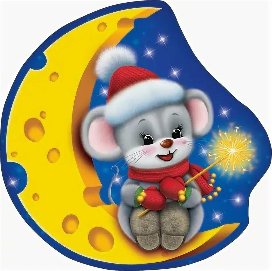 Новогодняя картинка с мышкой для объявления