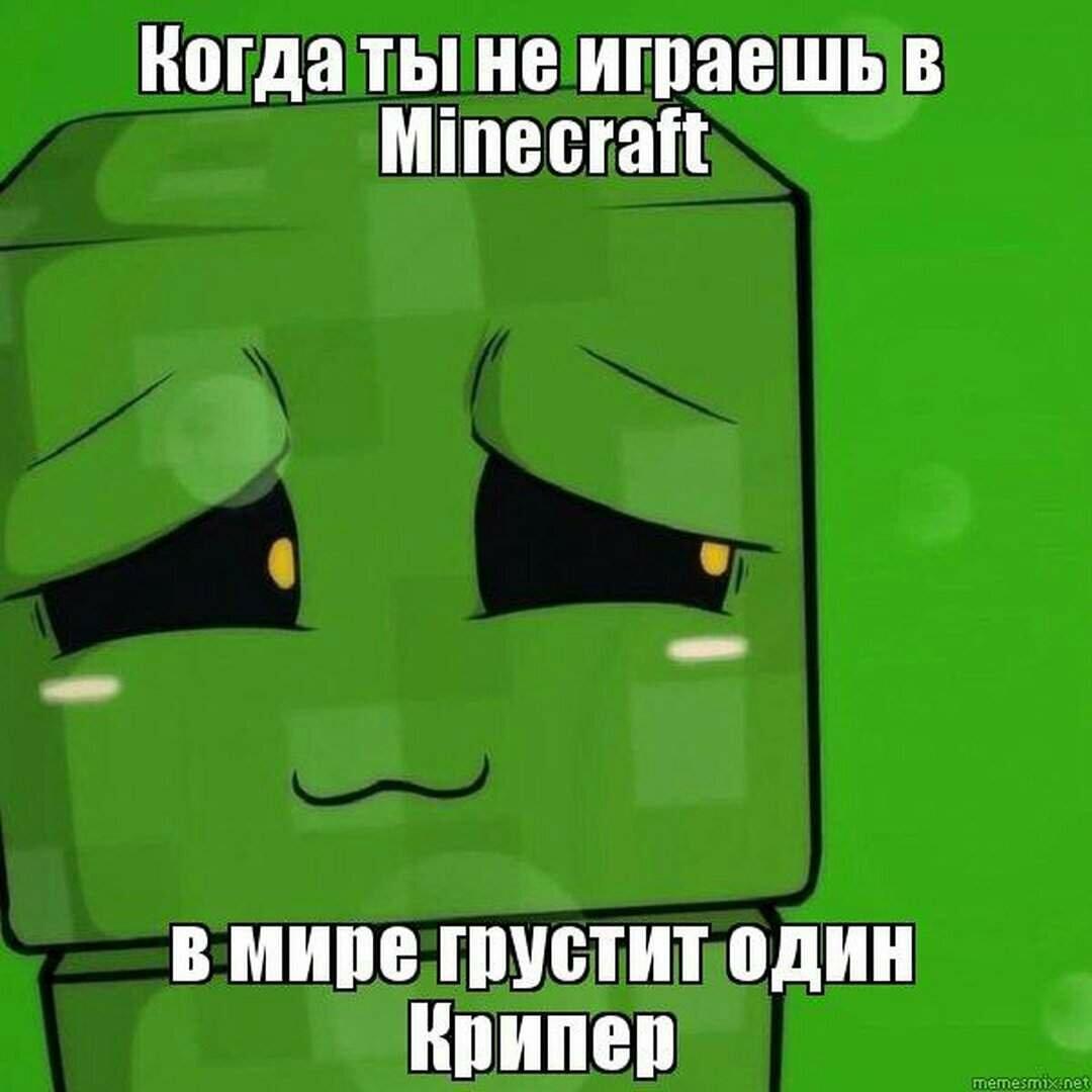 Мемы про майнкрафт картинки все