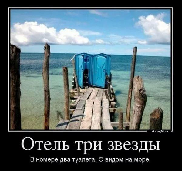 Демотиваторы смешные про туризм