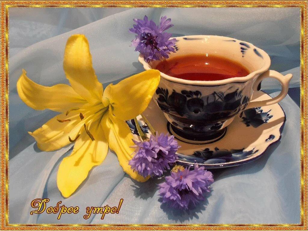 фото чашка чая для тебя неделю