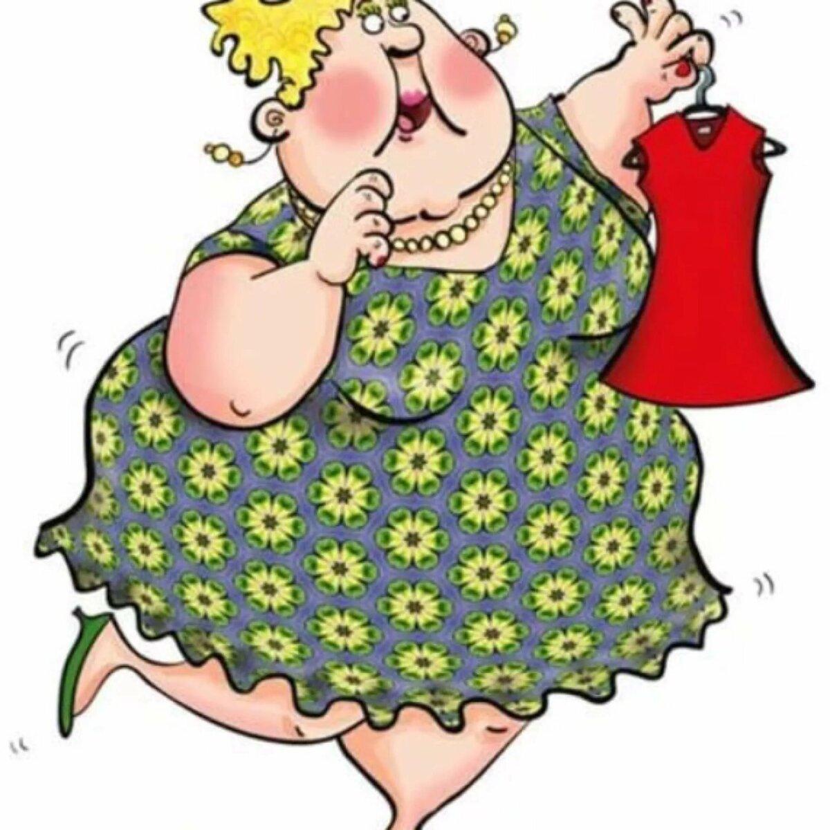 Смешная картинка про толстушку