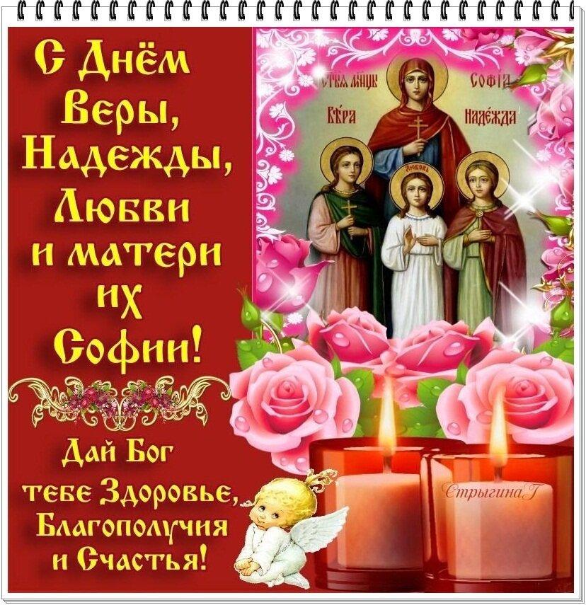 Открытка с поздравлением вера надежда любовь и мать их софия