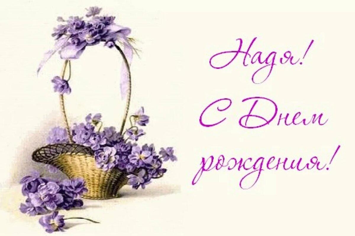 поздравления с днем рождения надежде в стихах надежды тем, кто