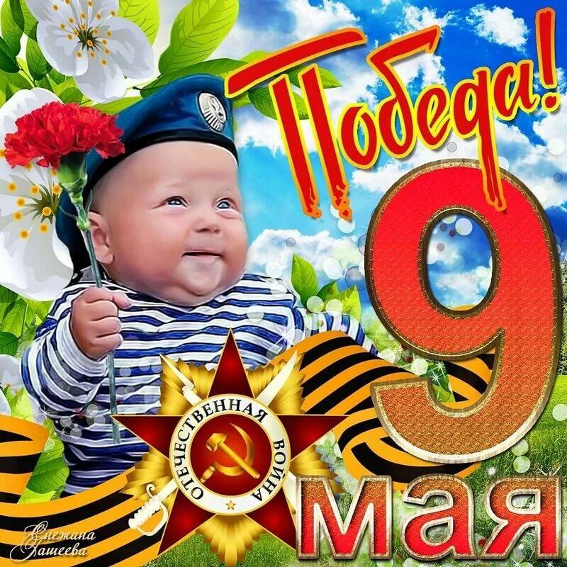 Смешное поздравление к 9 мая