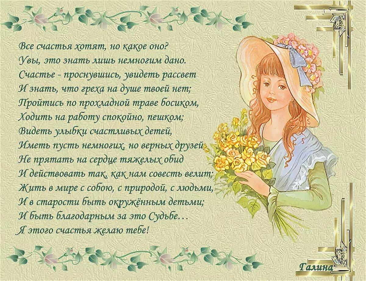 Картинка со стихами о счастье