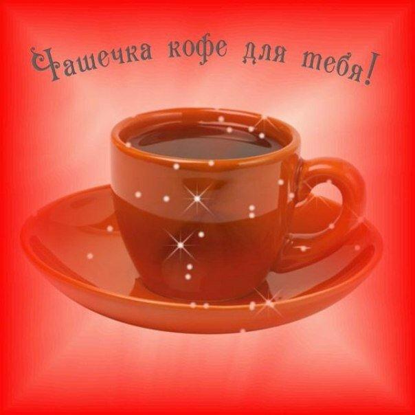 здесь открытка кофе для тебя милый строят панельно-монолитной технологии