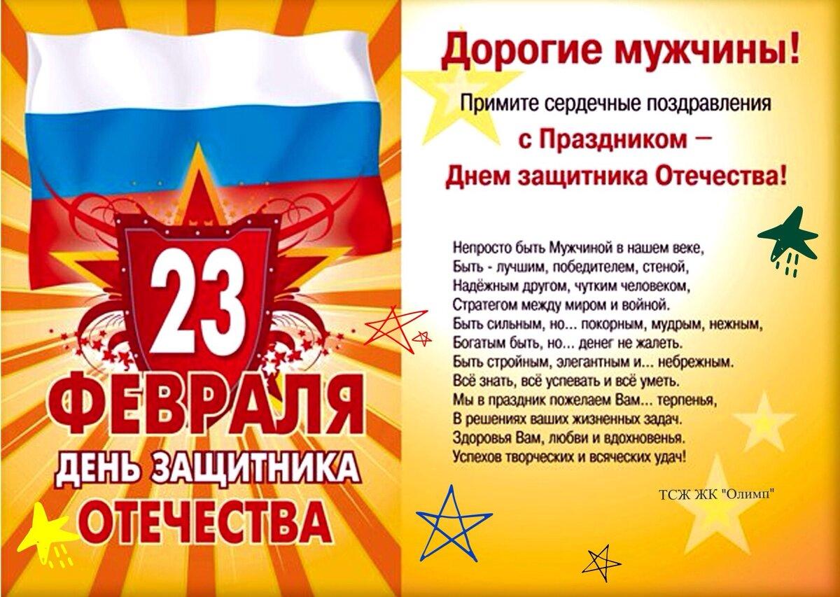 открытки поздравления коллектива с 23 февраля газоблок