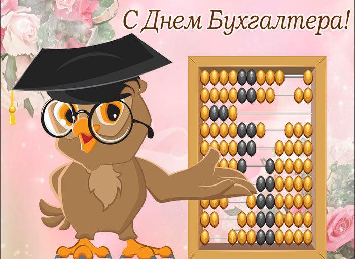 Сова бухгалтер картинка