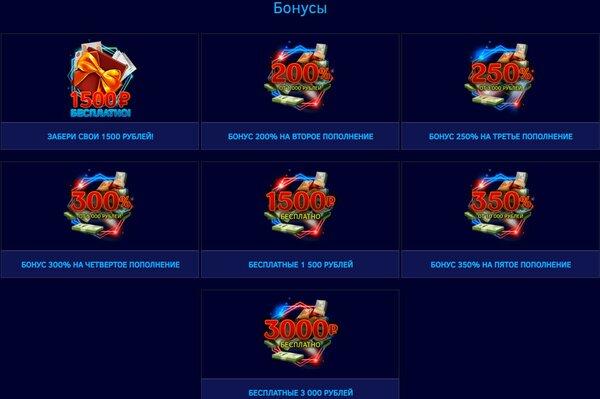 Бонусы без вложений казино образ казино