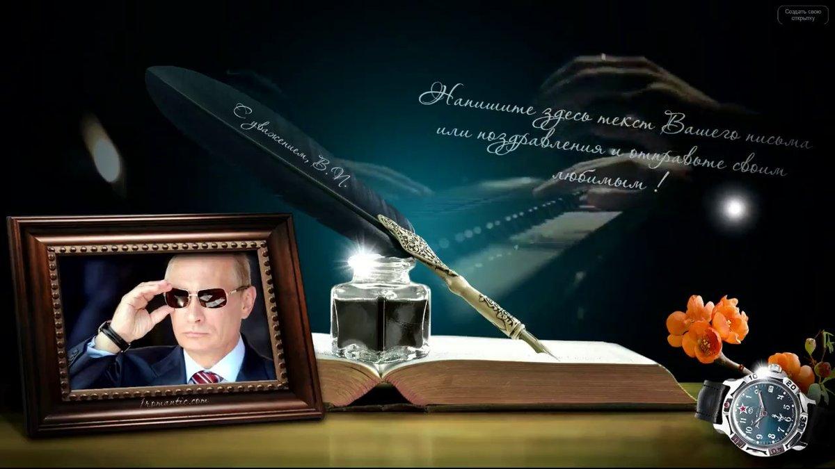 Костюмы, открытка руководителя