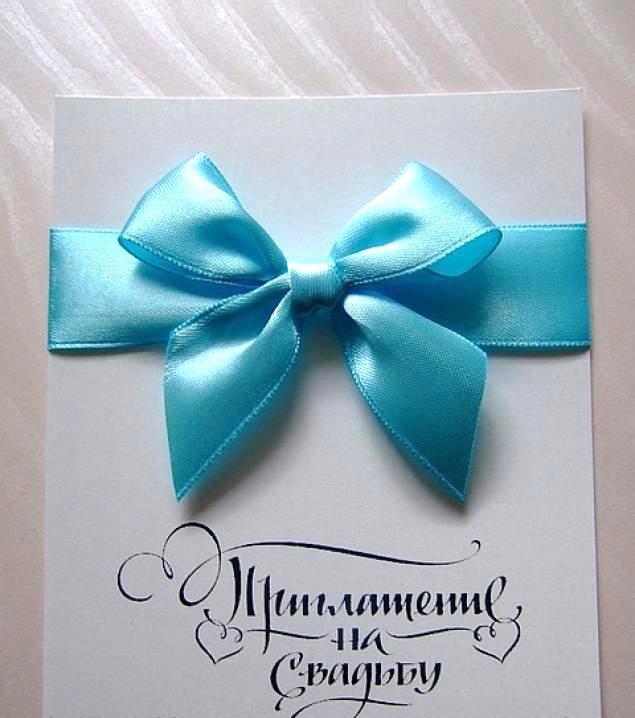 Простое приглашение на свадьбу