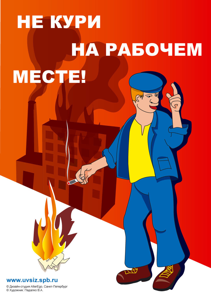 плакаты о охране труда картинки апреле нет