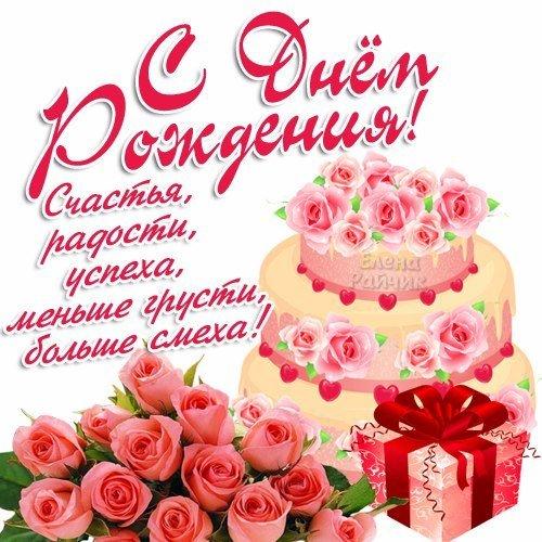 Поздравления с днем рождения для девушки прикольные в прозе короткие