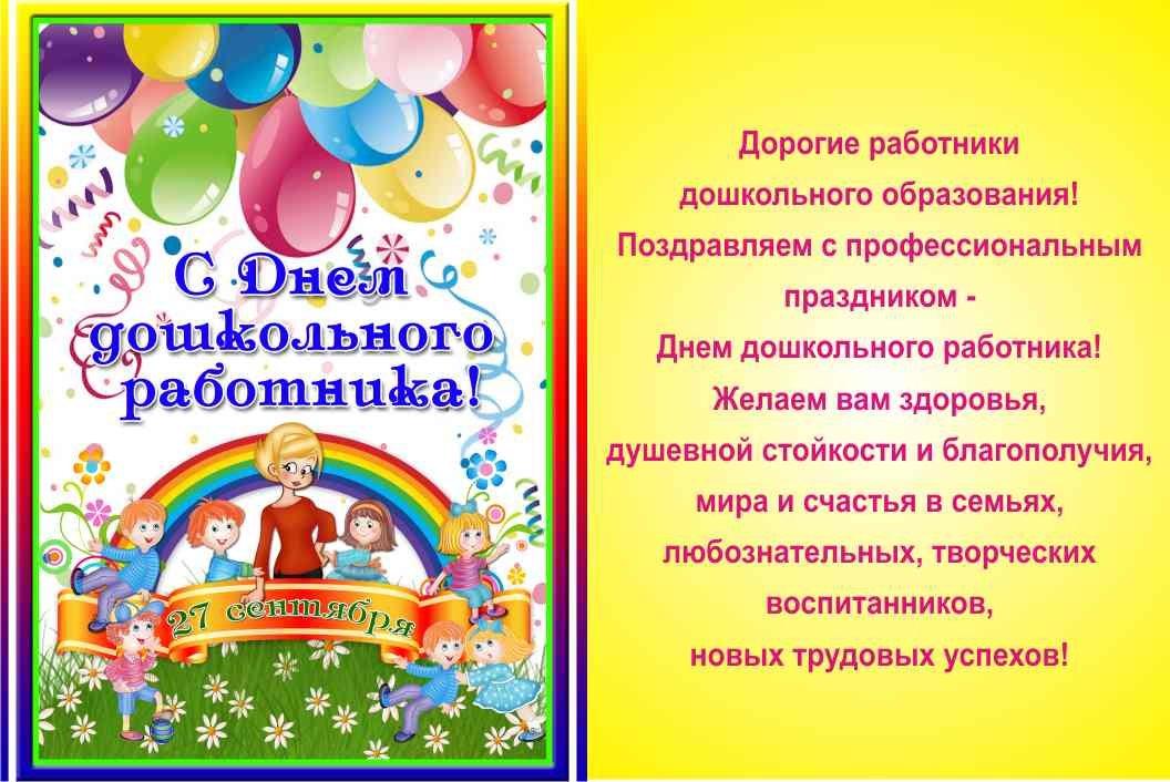 Поздравления день дошкольного работника открытки