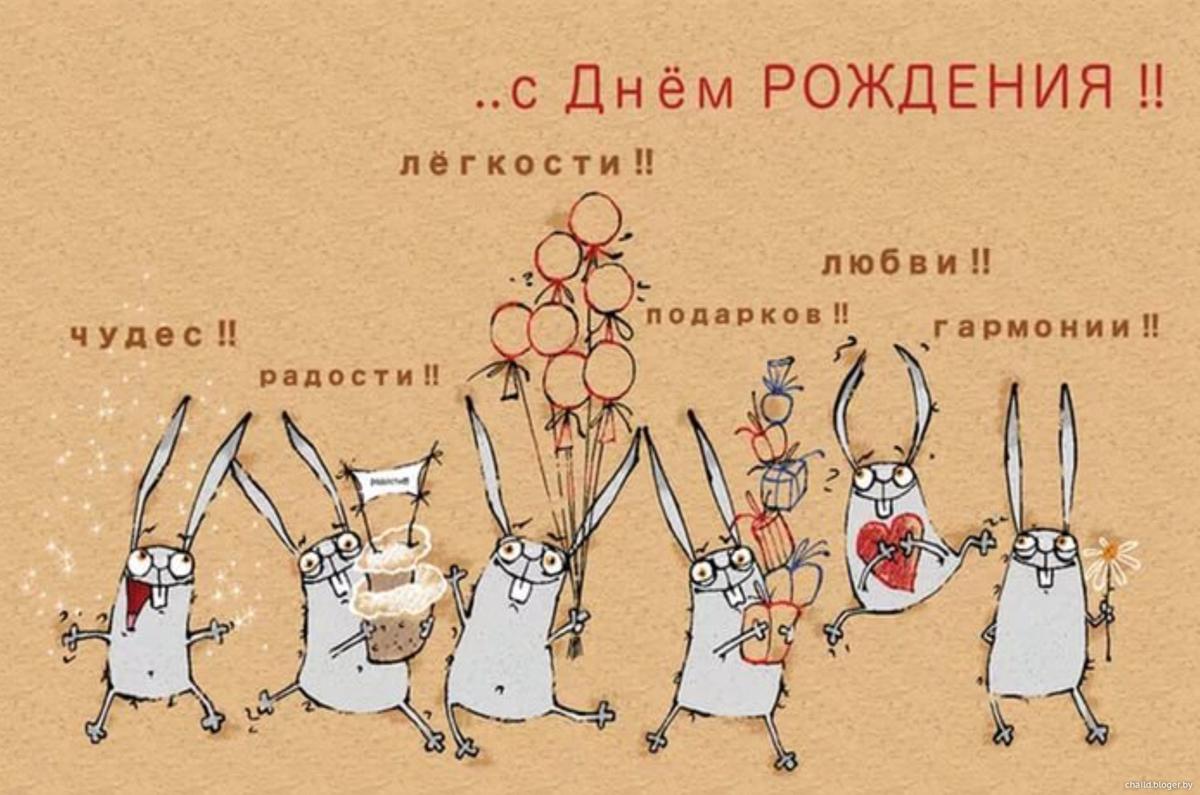 Дню рождения, открытки приколы для девушки