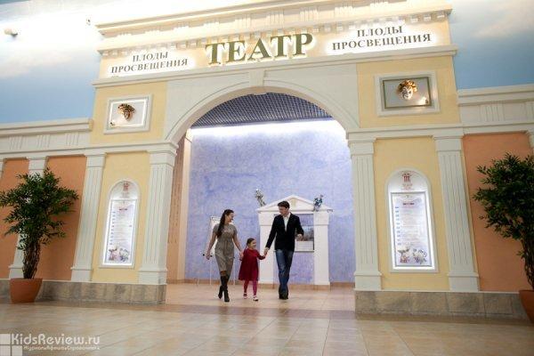 """Театр """"Плоды просвещения"""""""