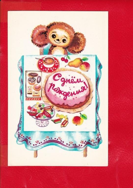 Поздравления с днем рождения открытки советские, выздоравливай любимый