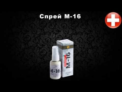 Спрей М-16 для потенции мужчин купить в Путивле