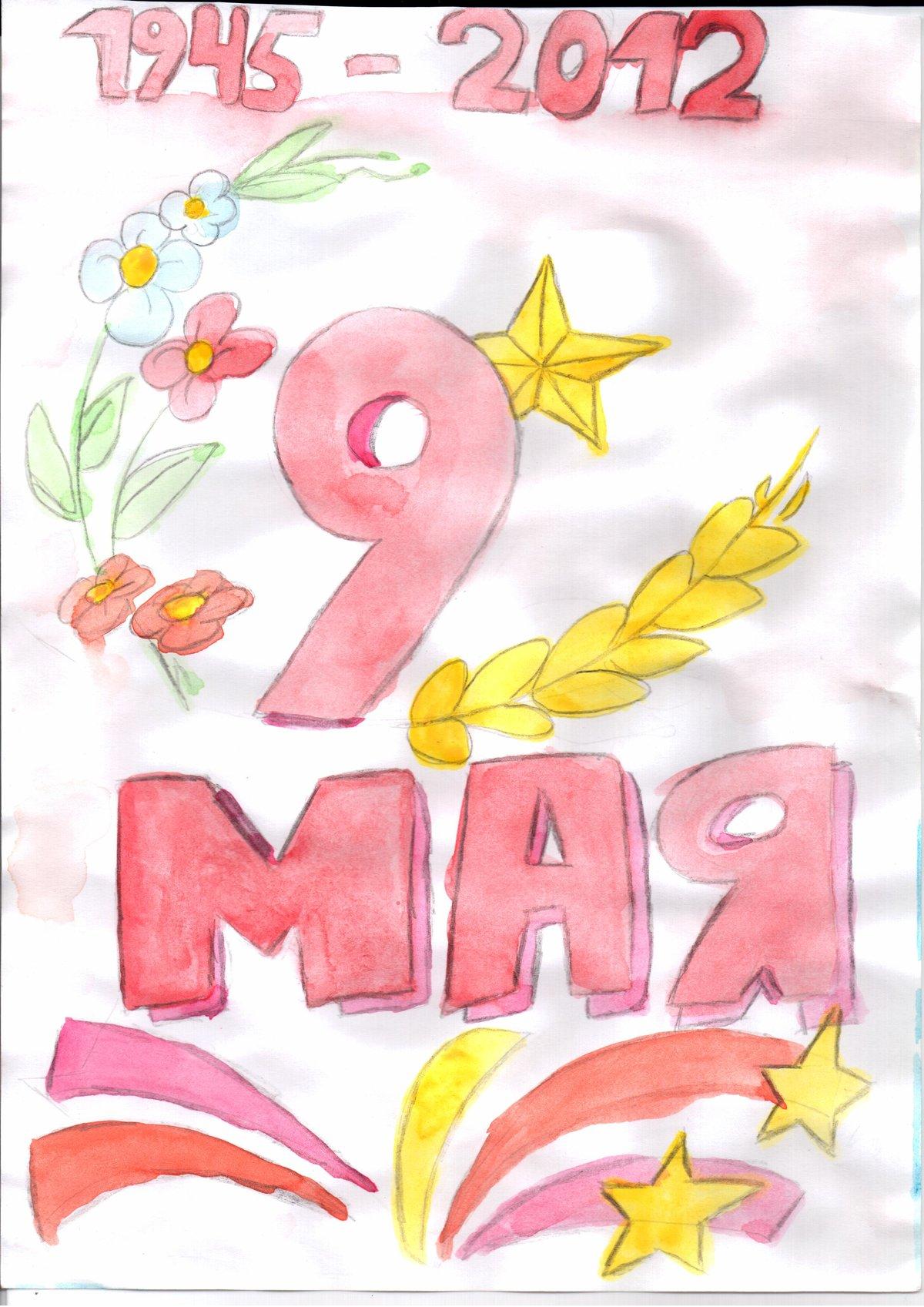 Открыток, открытка к 9 мая рисунок детский
