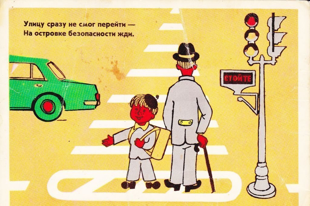 кувейте картинки с правилами пдд советские все