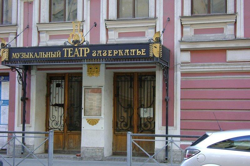 Детский музыкальный театр «Зазеркалье»