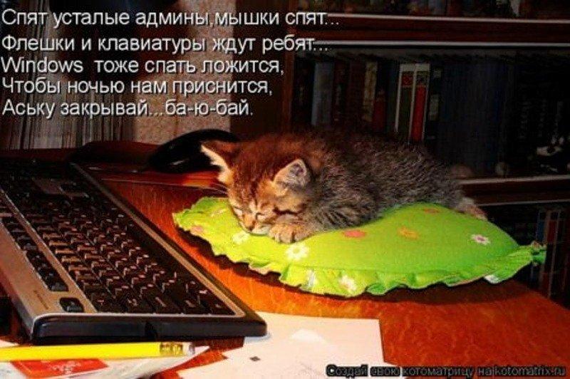 Открытки хватит сидеть в интернете пора спать, знаков зодиака