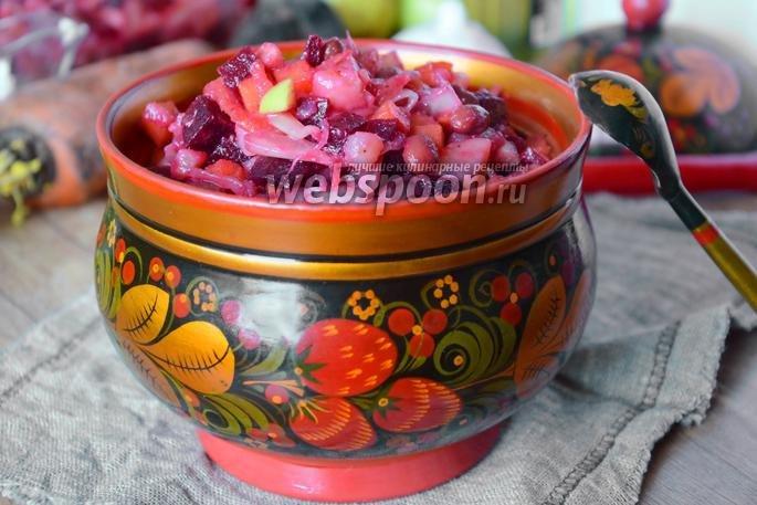Готовим винегрет на скорую руку  Винегрет — популярный салат в России и других странах. Винегрет — это салат из отварной свёклы, картофеля, моркови, зелёного или репчатого лука. Относится к закусочным холодным блюдам.   Но этот салат немного нетрадиционный, добавлена в него изюминка. Изюминкой является яблоко, квашенная капуста и консервированная красная фасоль. В сочетании с остальными ингредиентами, вкус салата слегка отличается от классического винегрета.   Заправлять салат лучше всего нерафинированным подсолнечным маслом, так аромат и вкус салата становится намного лучше. В салате используются заранее подготовленные (купленные) отварные овощи. Поэтому время приготовления ускоряется.