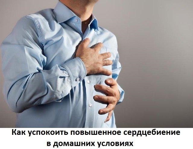 Причины учащенного сердцебиения. Что делать при учащенном ритме ...