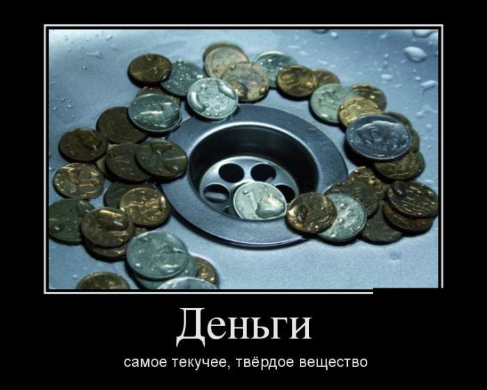 Прикольные картинки с деньгами монетами и надписями
